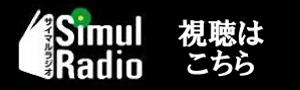 sb_simul-視聴はこちら