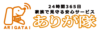 ありが隊ロゴ24時間365日